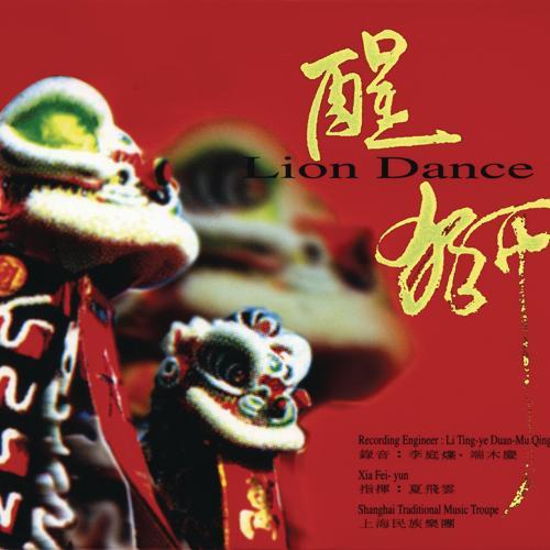 Xia Fei-Yun - Lion Dance  (1994)