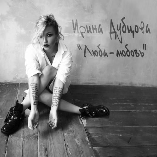 Ирина Дубцова - Люба-любовь  (2015)