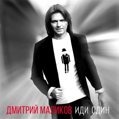 Дмитрий Маликов - Иди один  (2015)