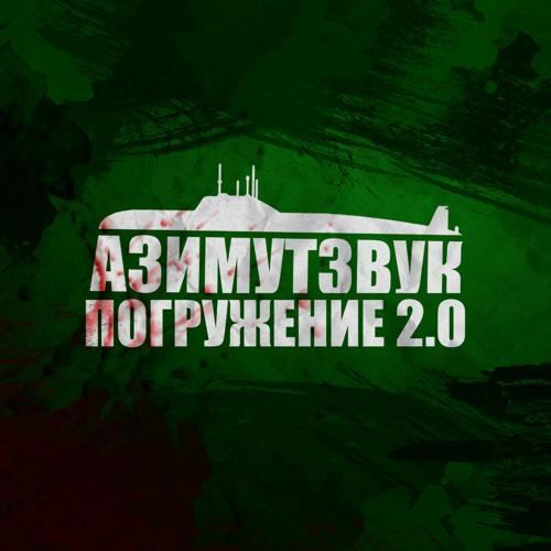 Trueтень - Беды не видел  (2015)