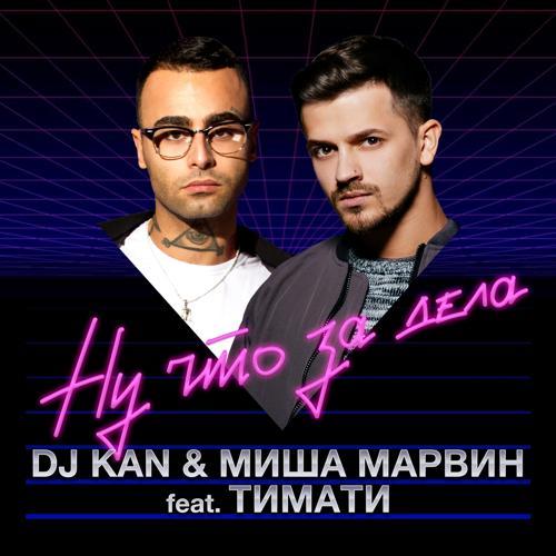 DJ Kan, Миша Марвин - Ну что за дела  (2015)