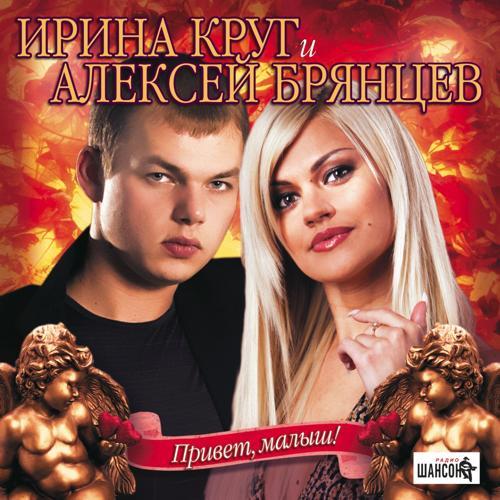 Алексей Брянцев, Ирина Круг - Любимый взгляд  (2016)