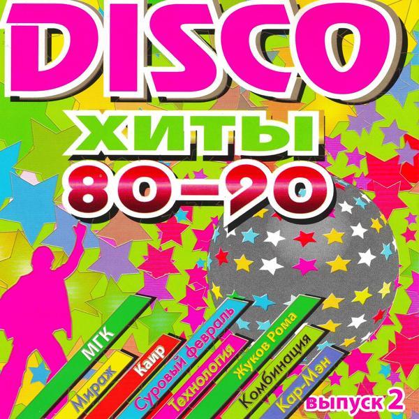 Альбом: DISCO хиты 80-90-х, Ч. 2