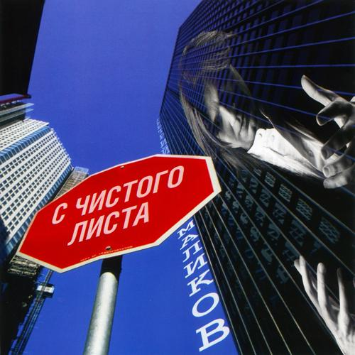 Дмитрий Маликов - Если  (2008)