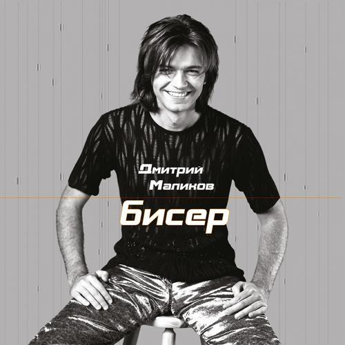 Дмитрий Маликов - Если я останусь один  (2000)