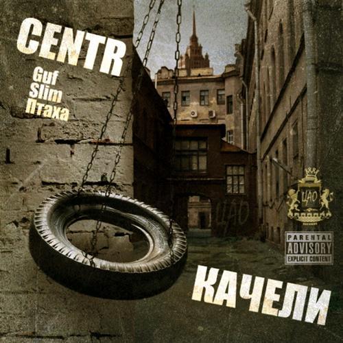 CENTR, TanDem Foundation - Не на экспорт (feat. TanDem Foundation)  (2007)