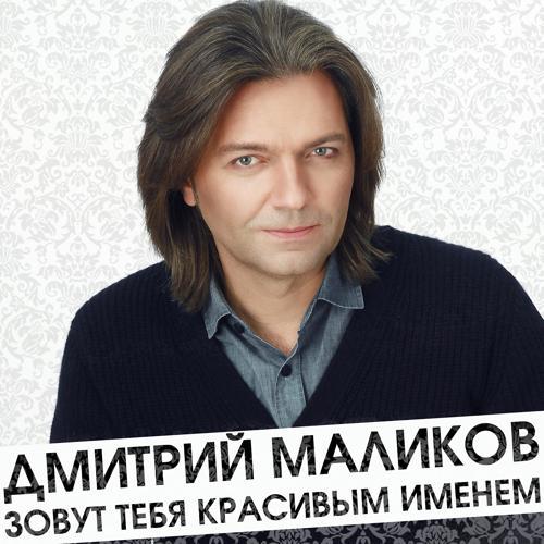 Дмитрий Маликов - Изумрудный город  (2016)