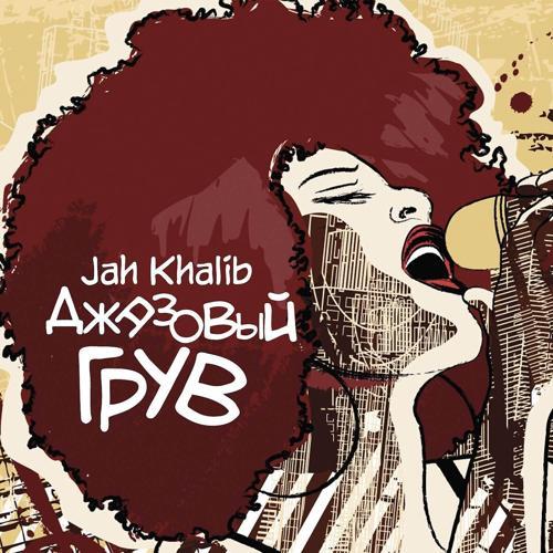 Jah Khalib - Натали  (2016)