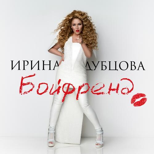 Ирина Дубцова - Бойфренд  (2016)