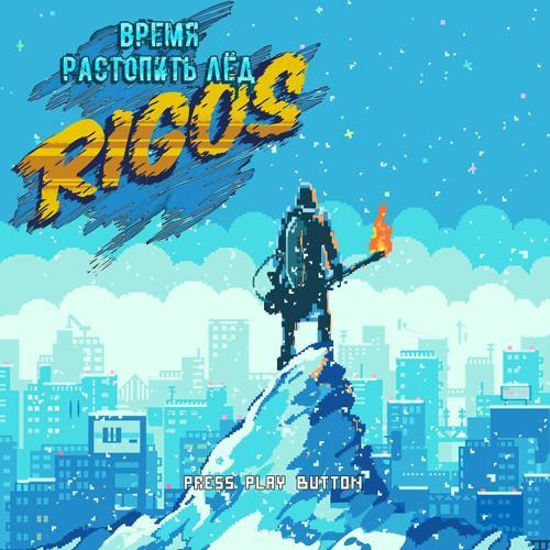 Rigos - Нет лузеров  (2016)