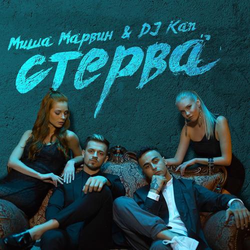 DJ Kan, Миша Марвин - Стерва  (2016)