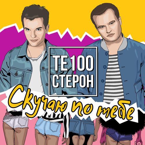 Те100стерон - Скучаю по тебе (Version 2016)  (2016)