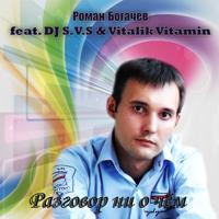 Роман Богачев - Разговор ни о чем (Instrumental Version)