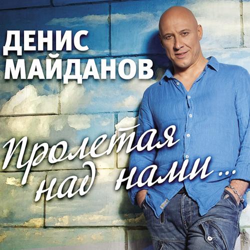 Денис Майданов feat. Филипп Киркоров - Стеклянная любовь (feat. Филипп Киркоров)  (2014)