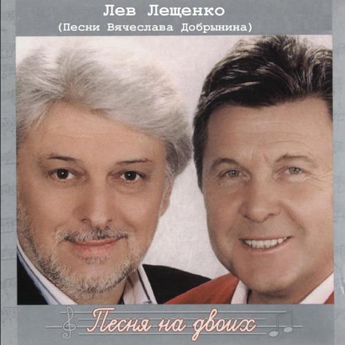 Лев Лещенко - Пора домой  (2004)
