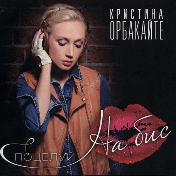 Альбом: Поцелуй на бис