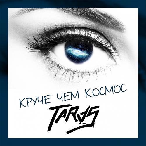 Taras - Тебя нежно грубо (Sergey Titov Remix)  (2016)