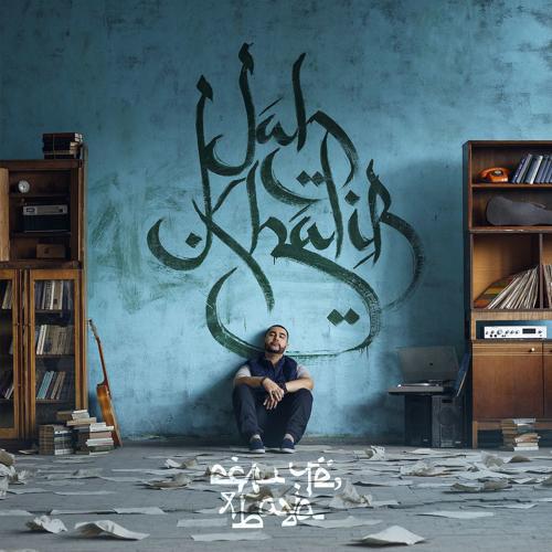 Jah Khalib - Будь Со Мной  (2016)
