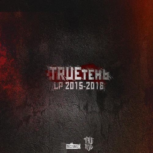 TRUEтень, Алексей Сулима - Мама (feat. Алексей Сулима)  (2016)