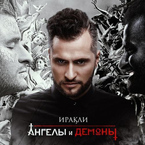 Иракли, Леонид Руденко - Мужчина не танцует  (2016)