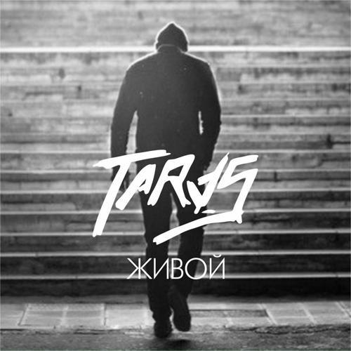 TARAS - Живой  (2016)
