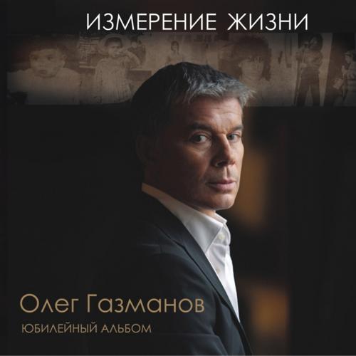 Олег Газманов, София Ротару - Забирай  (2012)