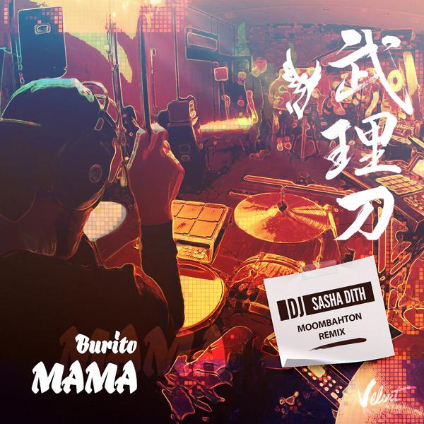 Альбом: Мама (DJ Sasha Dith Moombahton Remix)