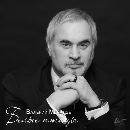 Валерий Меладзе - Белые птицы  (2018)