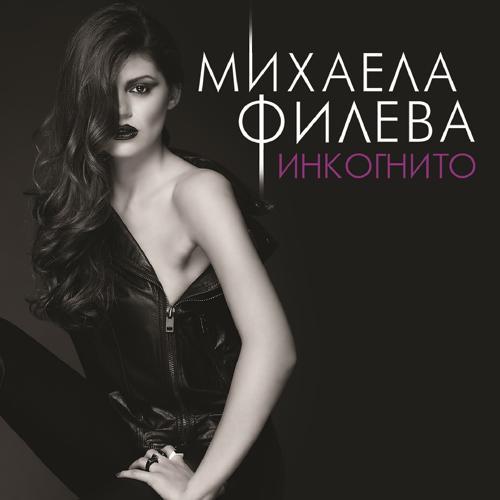 Mihaela Fileva, Billy Hlapeto - Когато ти трябвам  (2015)