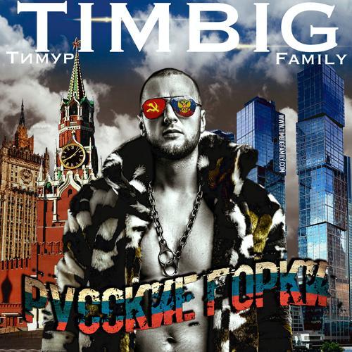Тимур TIMBIGFAMILY, ST, Miguel - Chillout  (2015)