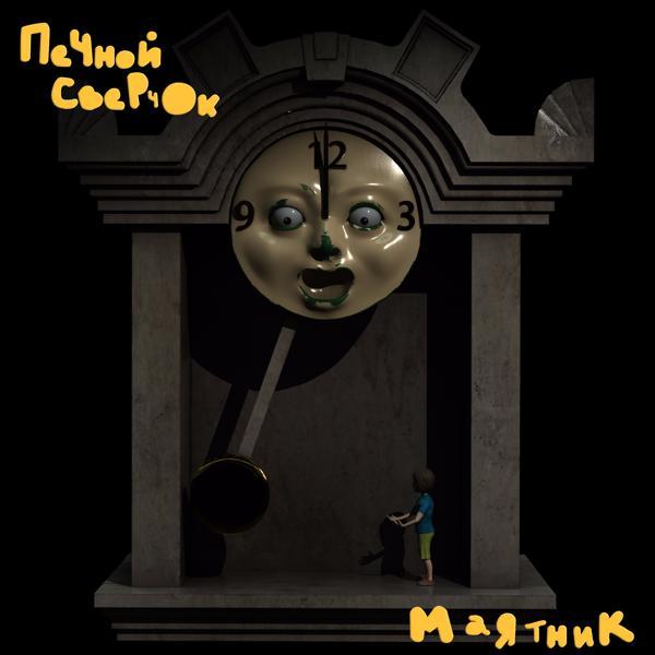Альбом: Маятник