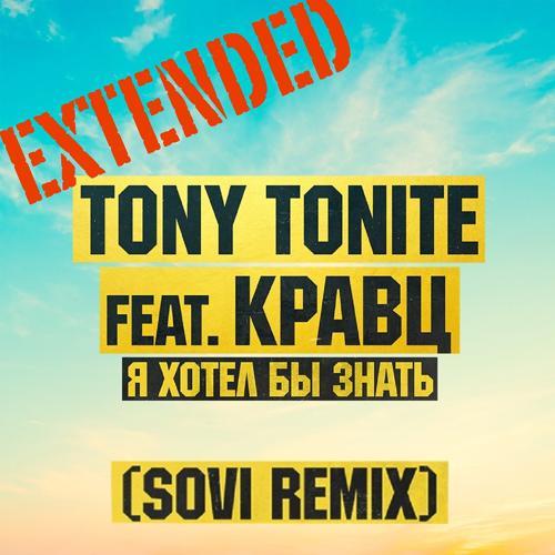 Tony Tonite, Кравц - Я хотел бы знать (Sovi Extended Remix)  (2017)