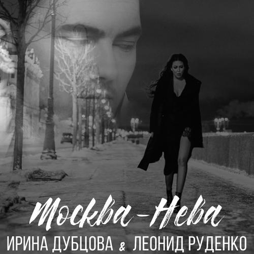 Ирина Дубцова, Леонид Руденко - Москва-Нева  (2017)