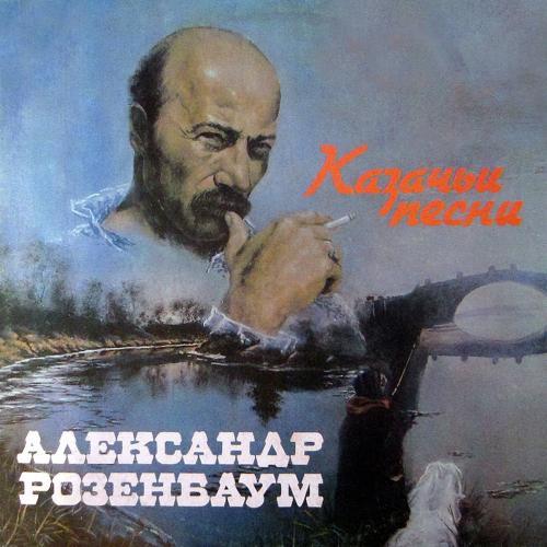 Александр Розенбаум - Песня красных конников  (1988)