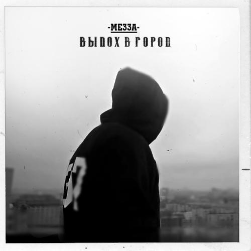 Мезза - Сид и Нэнси  (2013)
