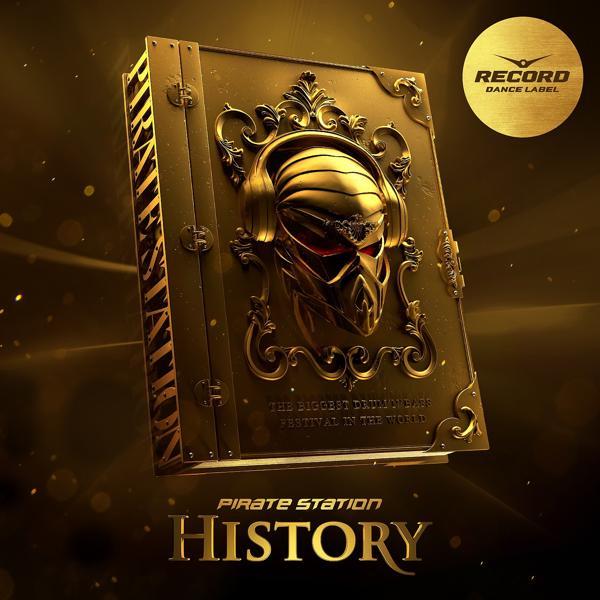 Альбом: Pirate Station History