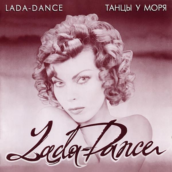 Альбом: Танцы у моря