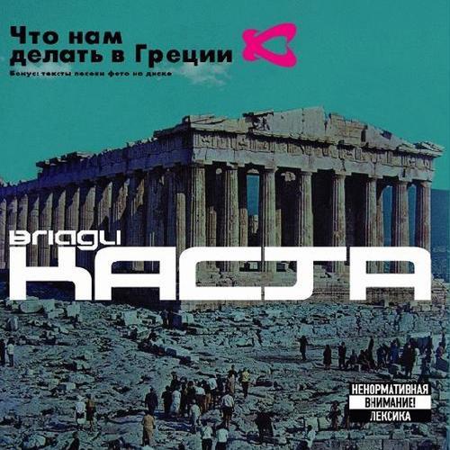 Влади (Vlady), Каста (Kasta), Лигалайз - Ты Должна Остаться (feat. Лигалайз)  (2002)