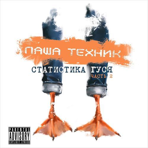 Паша Техник, УБИТЫЙ ХОР - Мы тебя опустим (feat. УБИТЫЙ ХОР)  (2017)