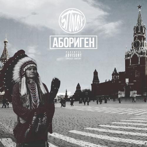 5Плюх, Reptar - Философская тема (feat. Reptar)  (2017)