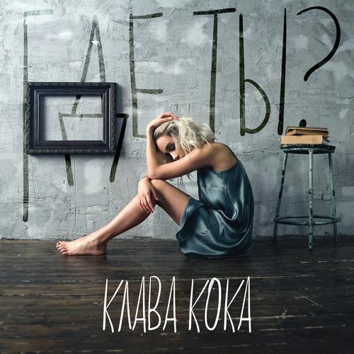 Клава Кока - Где ты?  (2017)