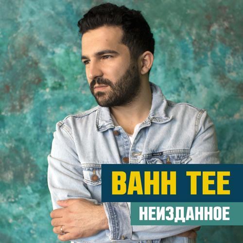 Bahh Tee - Это меняет меня абсолютно (Версия 2012)  (2017)