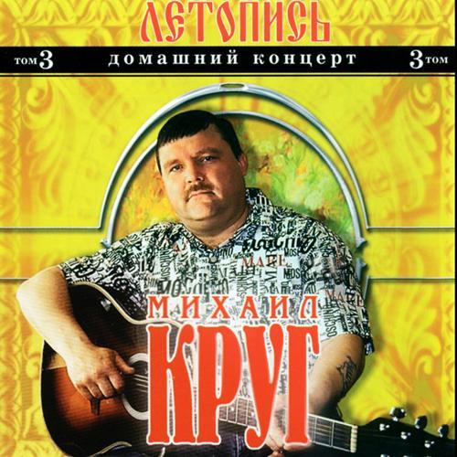 Михаил Круг - Я люблю тебя, когда ты далеко (Live)  (2004)