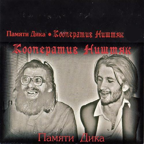 Кооперативништя - Песня номер 9  (1997)