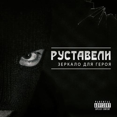 Руставели - Кричит  (2017)