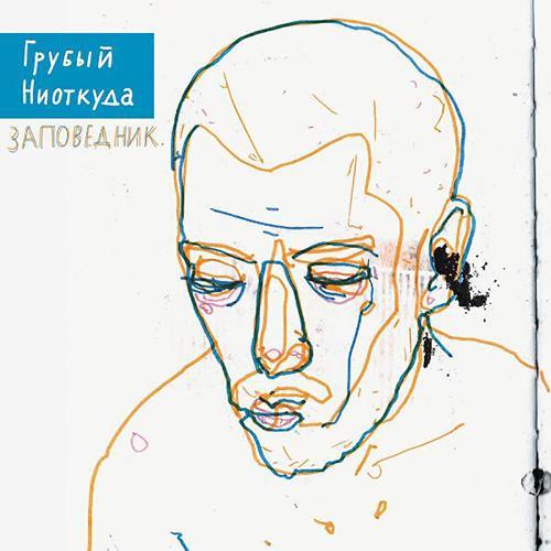 Грубый Ниоткуда, 9 грамм - Не за горами те дни  (2011)