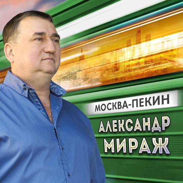 Альбом: Москва-Пекин