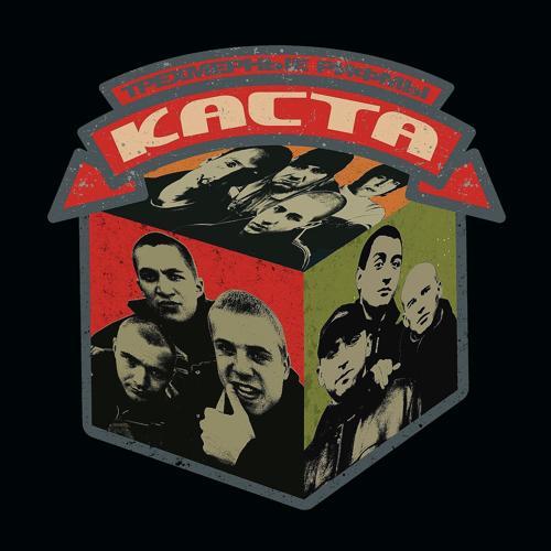 Каста (Kasta), Объединенная Каста - Трехмерные Рифмы (feat. Объединенная Каста)  (1999)