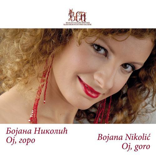 Bojana Nikolic - Anđelin devojce, sto si rasrdeno (Serbian Traditional Song from Village Pasjane, Kosovo)  (2012)