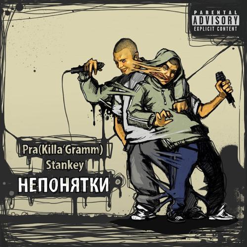 Pra(Killa'Gramm), Stankey - Молодёжь золотая  (2017)